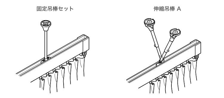 吊レール固定棒と伸縮棒のイメージ